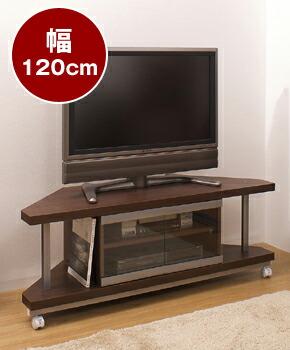 コーナーテレビラック 幅120cm