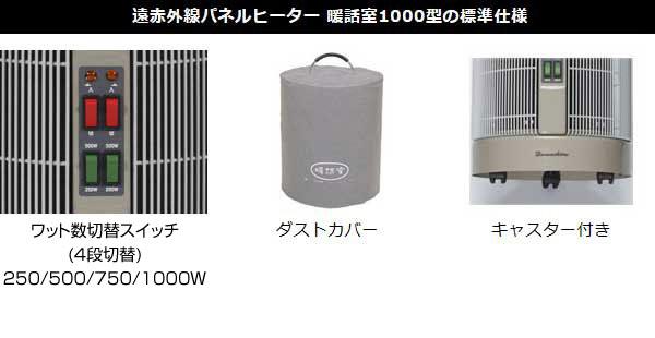 暖話室1000型Hの標準仕様