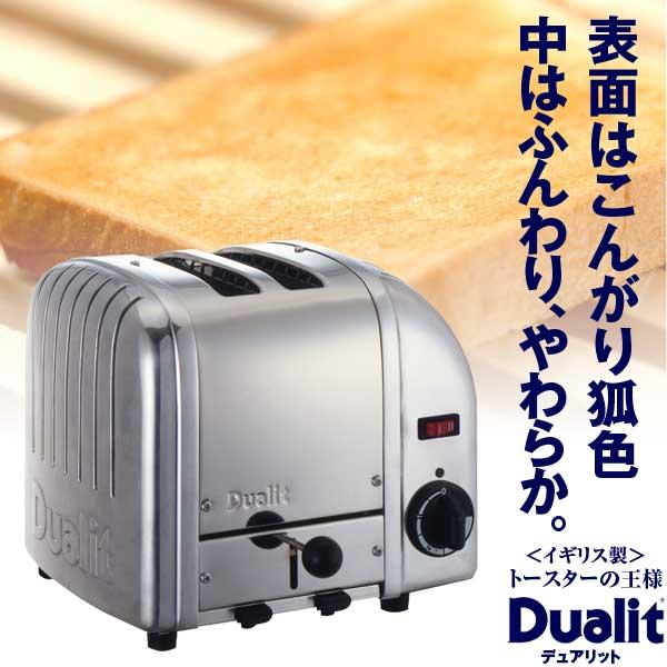 デュアリット・トースター