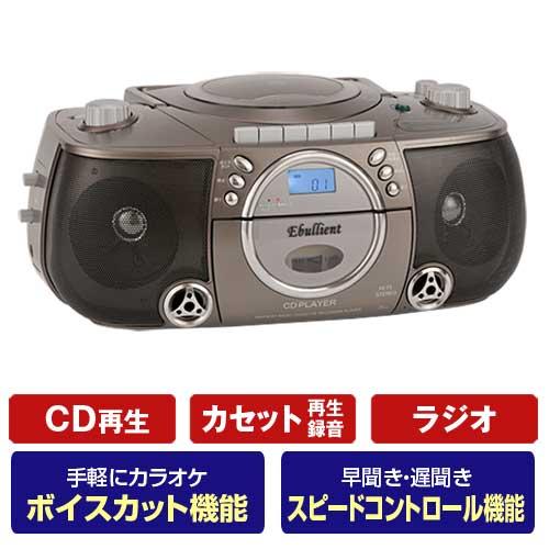 再生速度調節機能付き CDラジカセ スピードコントロール付き T-CDK-305【送料無料】