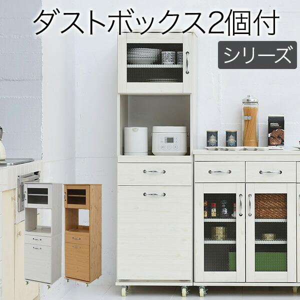レンジボード/ゴミ箱