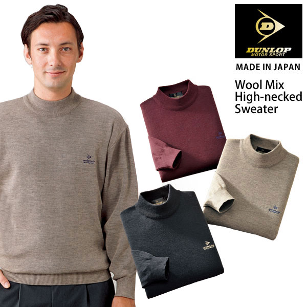 DUNLOP ダンロップモータースポーツ 日本製 ウール混ハイネックセーター 953879