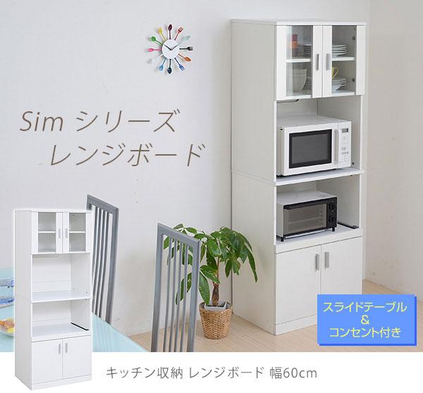 Simシリーズレンジボード 幅60cm