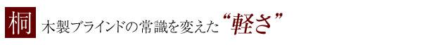 """木製ブラインドの常識を変えた""""軽さ"""""""