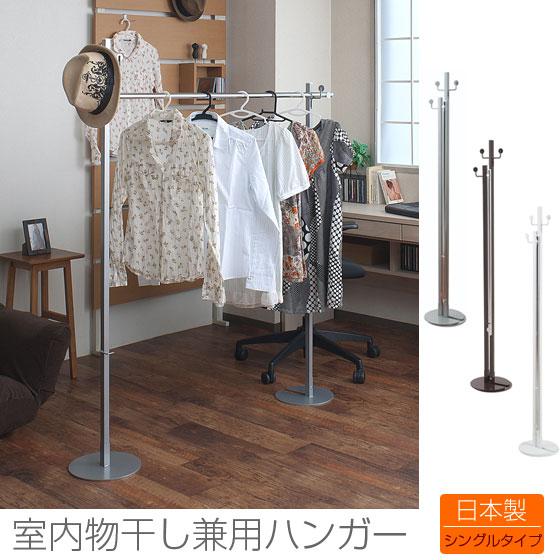 【楽天市場】日本製 室内物干し ポールハンガー 物干し ...