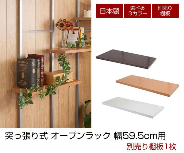 突っ張り式 オープンラック 幅59.5cm用 別売り棚板1枚