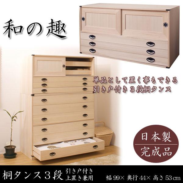 日本製 幅99cm 上置き兼用 桐タンス 5段 桐たんす ( 送料無料 桐箪笥 収納 桐チェスト 国産 積み重ね )