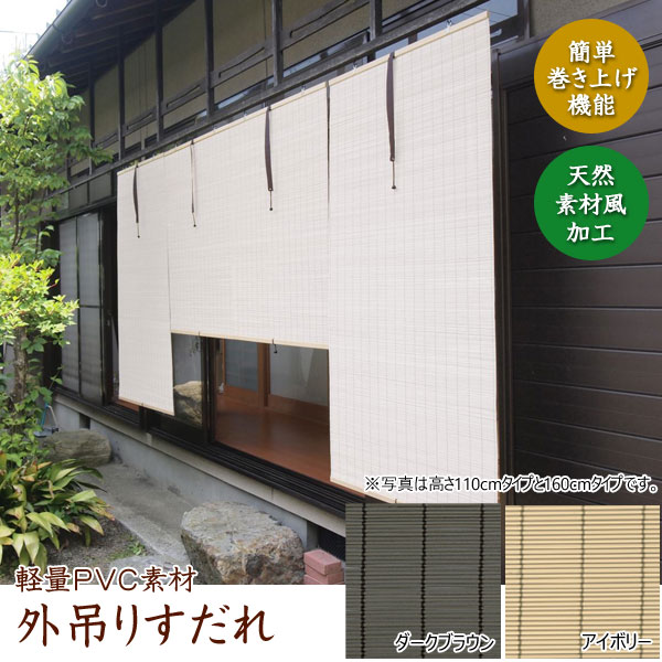 すだれ 屋外 外吊りすだれ 軽量 PVC 人工素材 幅88×高さ60cm 巻き上げ 防腐 防炎 耐熱 HAYATON