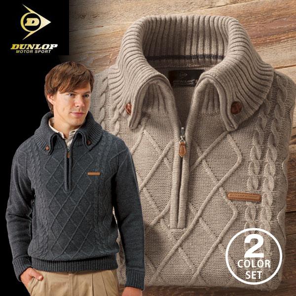 ダンロップ ウール混ケーブル柄ジップセーター 2色組