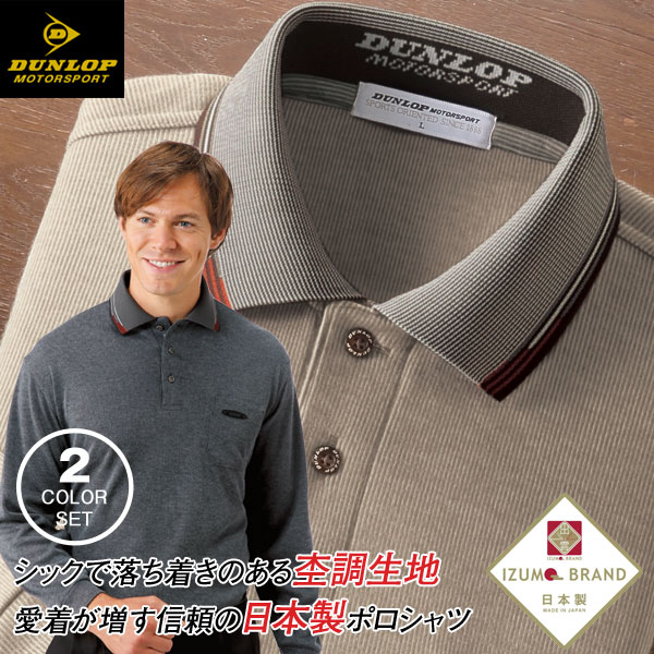 DUNLOP ダンロップモータースポーツ 日本製 杢調ポロシャツ 2色組 長袖 出雲ブランド ニット メンズ 秋冬春 957308
