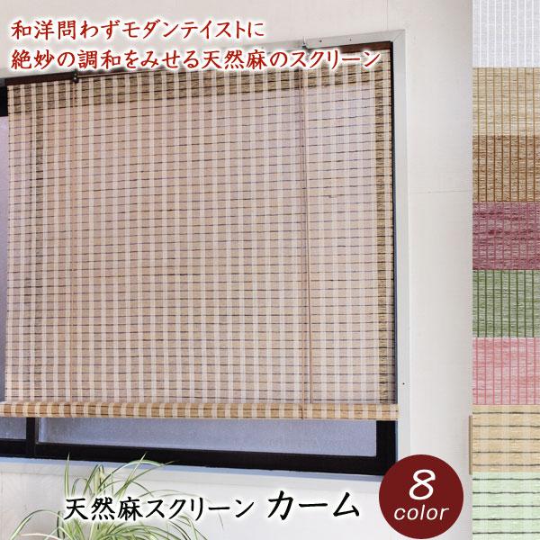 ロールスクリーン 天然素材風 PVC 人工素材 日本製 防腐 防炎 耐久