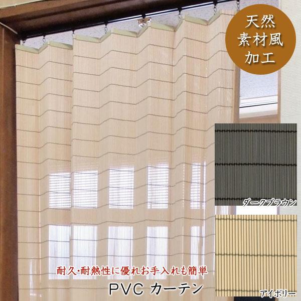 天然素材風 PVC カーテン 人工素材 日本製 オーダーサイズ