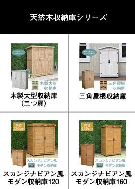 天然木収納庫シリーズ