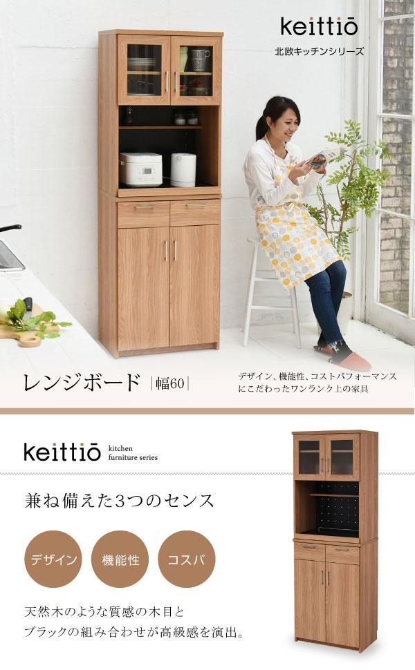 食器棚レンジボード幅60cm