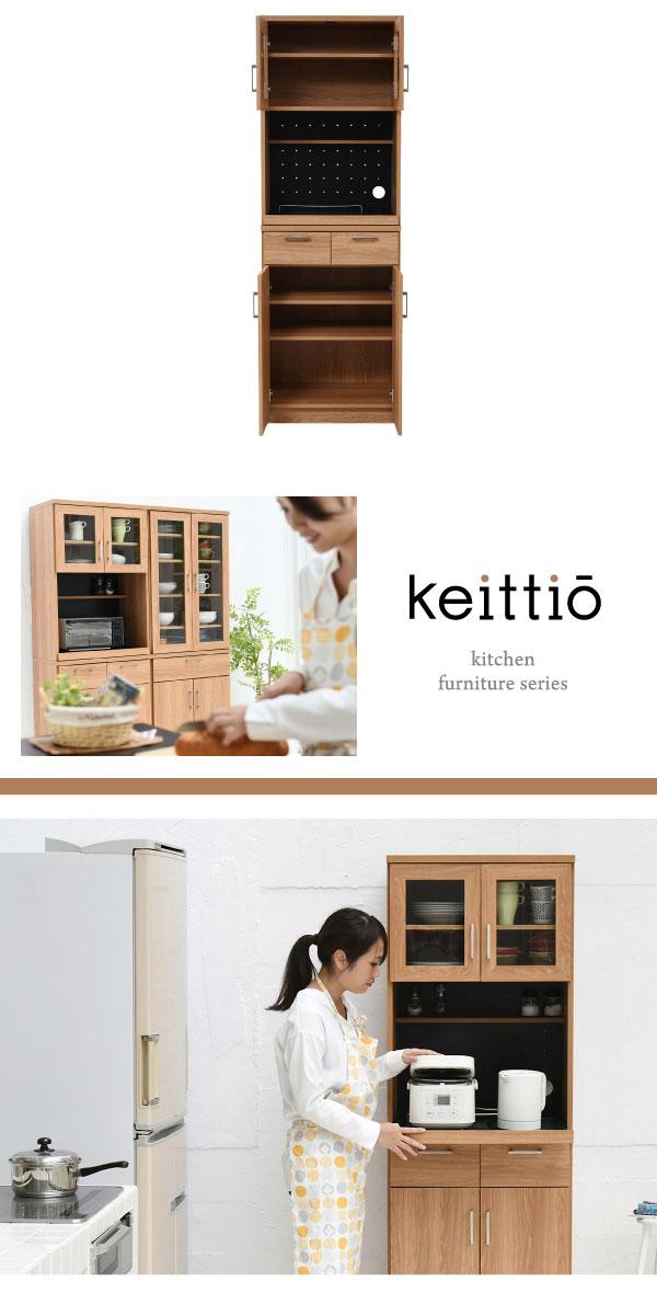 北欧風キッチン収納 食器棚