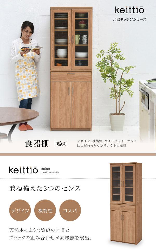木目調 食器棚