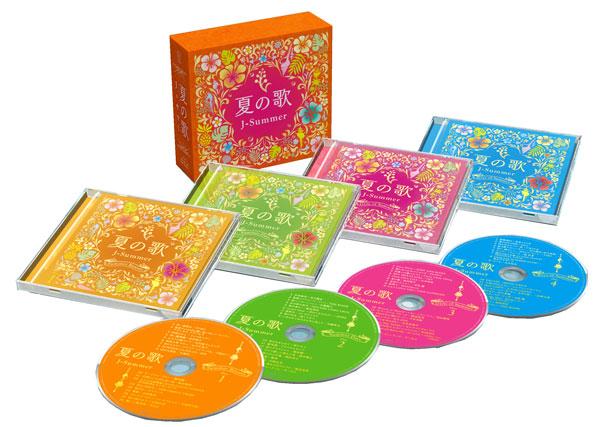 夏の歌 J-サマー CD4枚組 DQCL-3445