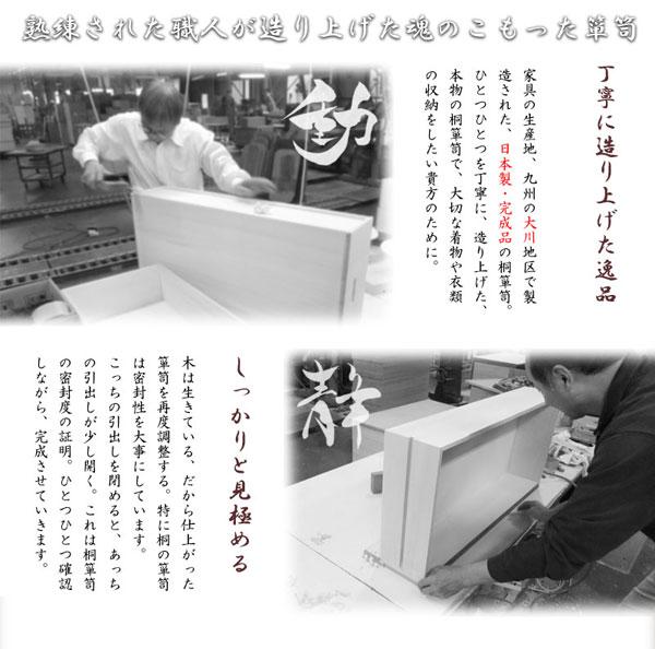 九州大川地区で製造された日本製・完成品