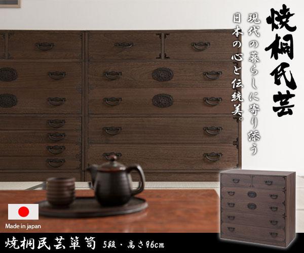焼桐民芸箪笥5段・高さ96cm