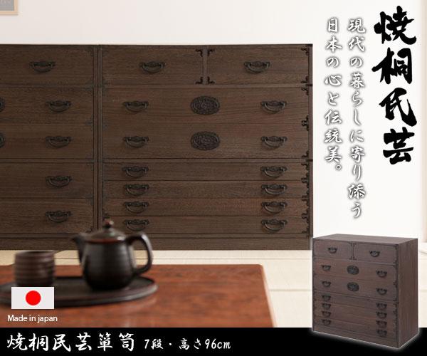 焼桐民芸箪笥7段・高さ96cm