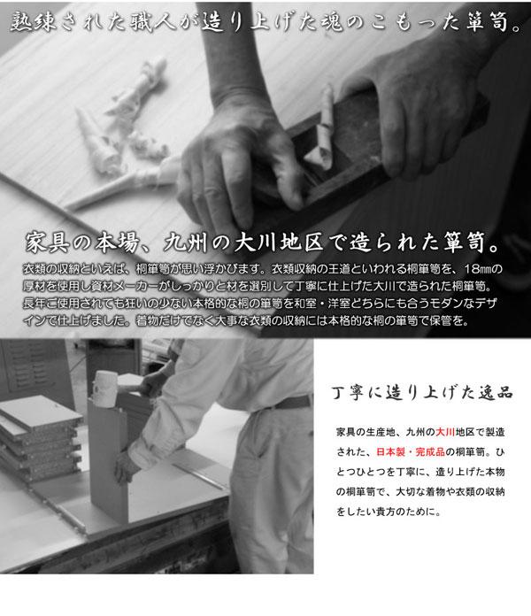 家具の本場、九州の大川地区で造られた箪笥