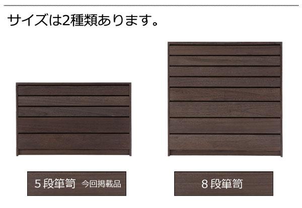 5段箪笥/8段箪笥