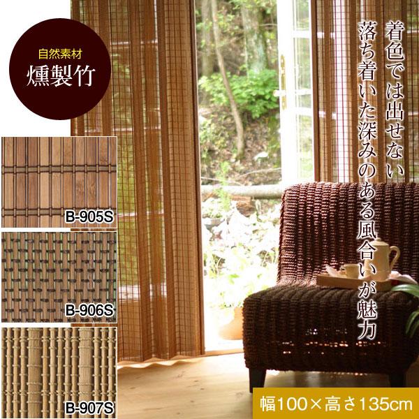 スモークドバンブーカーテン 燻製 竹カーテン