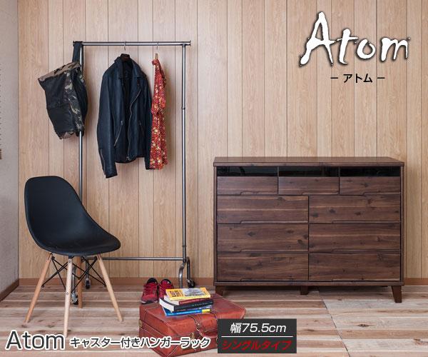 アトムシリーズ キャスター付きハンガーラック 幅75.5cm シングルタイプ