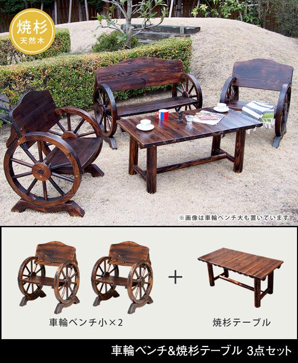 車輪ベンチ&焼杉テーブル 3点セット ベンチ小×2 テーブル×1 幅65.5cm ヴィンテージ風ベンチ 杉松天然木 WBT650-3PSET-DBR