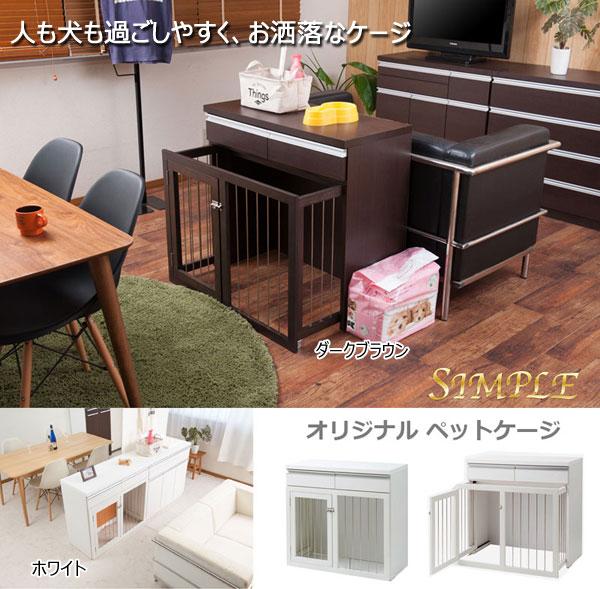 ペットケージ 幅90cm 家具一体型 スライド式 ペットサークル すむぺっと 省スペース 引き出し付 収納付 室内犬用 日本製 完成品 TE-0162/TE-0163-NS