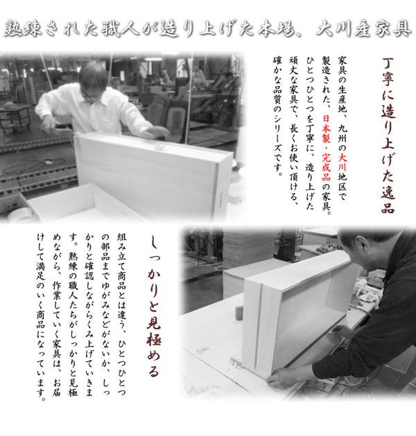 大川産家具