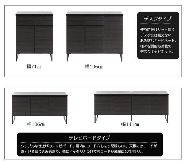 デスクタイプ/テレビボードタイプ