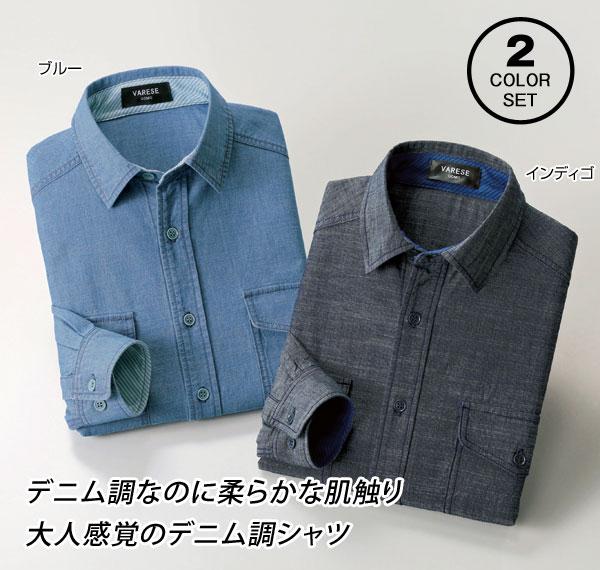 大人のためのこだわりデニム調長袖シャツ 2色組 両胸ポケット 柔らかい肌触り 秋冬春 40代 50代 60代 957595
