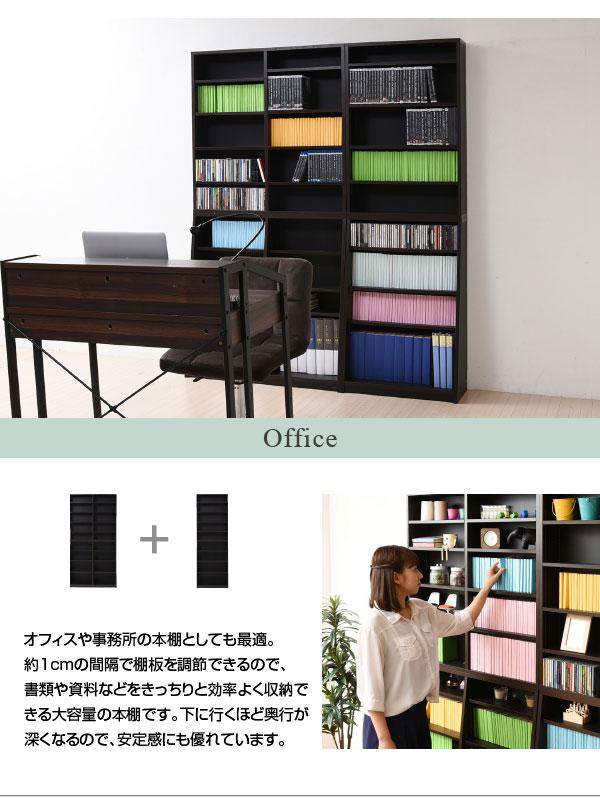 オフィスや事務所の本棚としても最適