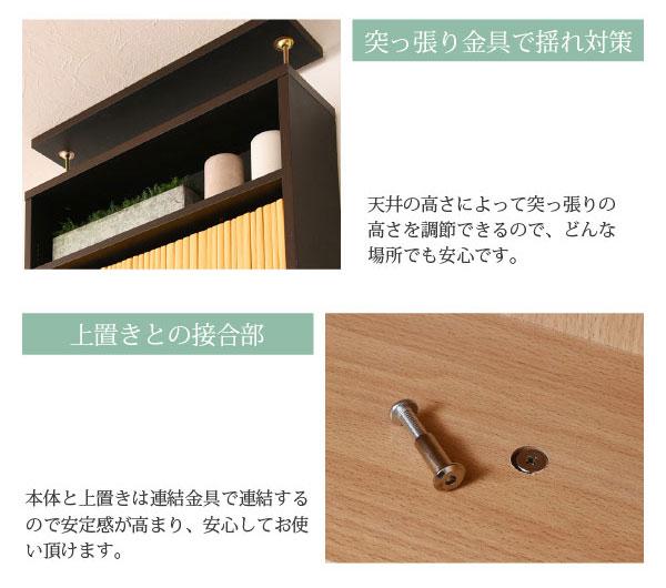 突っ張り金具で揺れ対策/上置きとの接合部