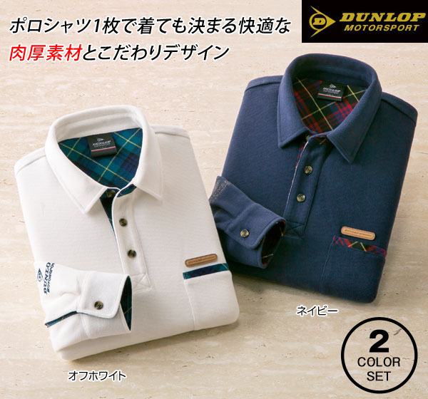 DUNLOP ダンロップモータースポーツ デザインポロシャツ 同サイズ2色組 しっかり素材 春秋冬 40代 50代 60代 957636