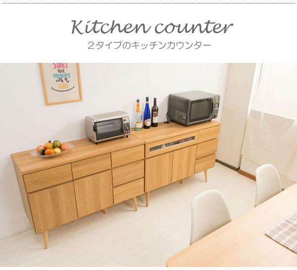 2タイプのキッチンカウンター