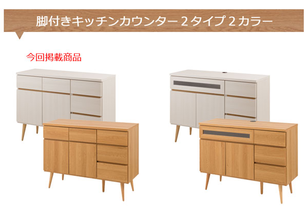 脚付きキッチンカウンター2タイプ2カラー