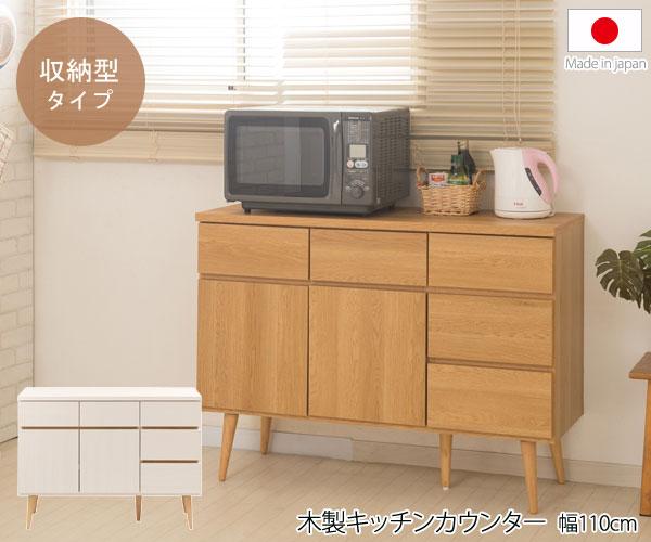 木製キッチンカウンター 幅110cm