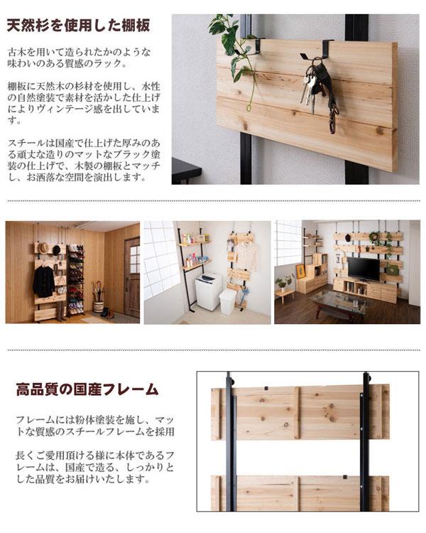 天然木の棚板/国産フレーム