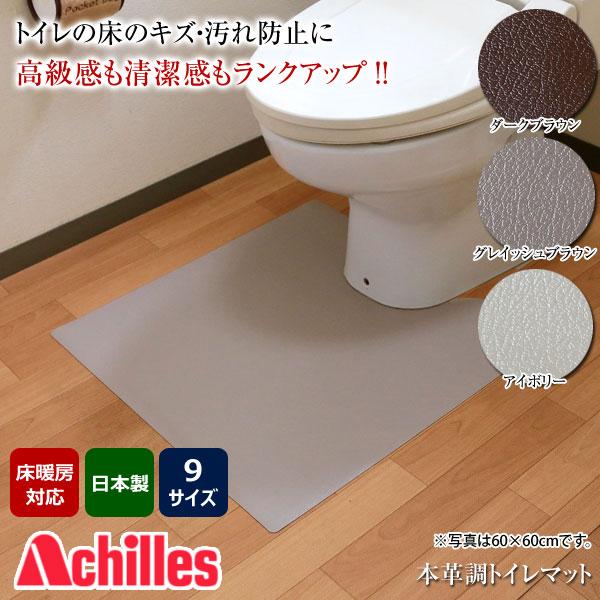 >アキレス 本革調トイレマット 床を傷つけない保護マット 厚さ1mm 床暖房対応