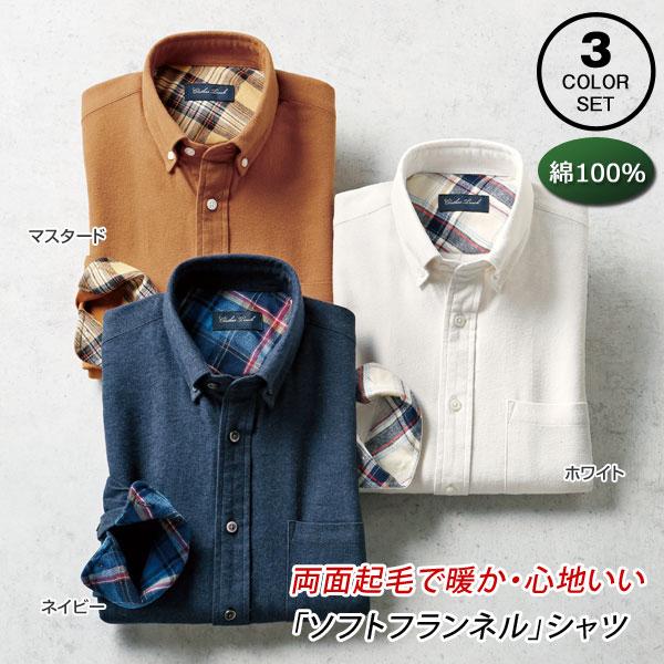 両面起毛 暖かフランネルシャツ 同サイズ3色組 暖かな肌触り 秋冬 40代 50代 60代 957702