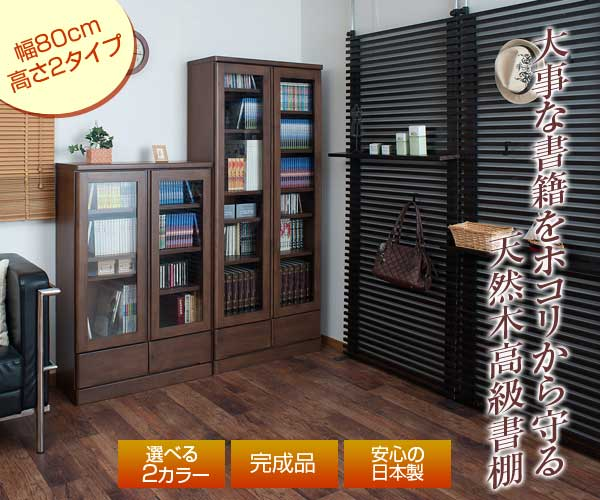 大事な書籍をホコリから守る天然木高級書棚