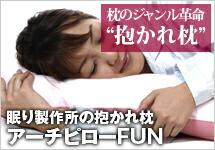 眠り製作所 アーチピローFUN
