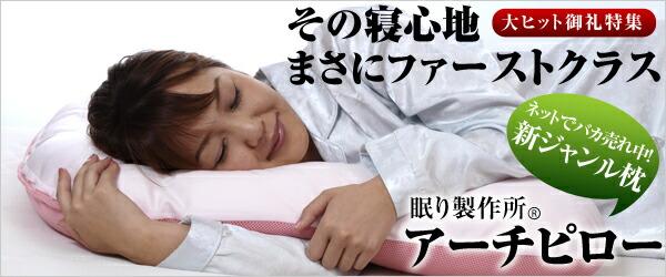 眠り製作所の枕 アーチピロー特集