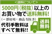 5000円(税抜)以上で送料無料
