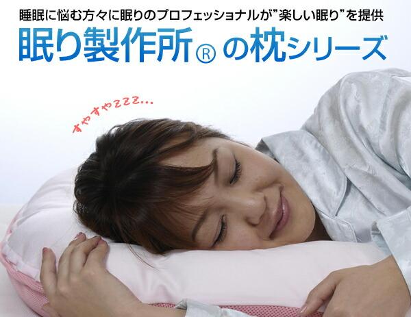 眠り製作所の枕