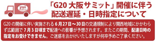 「G20大阪サミット」開催に伴う 配送遅延・日時指定について