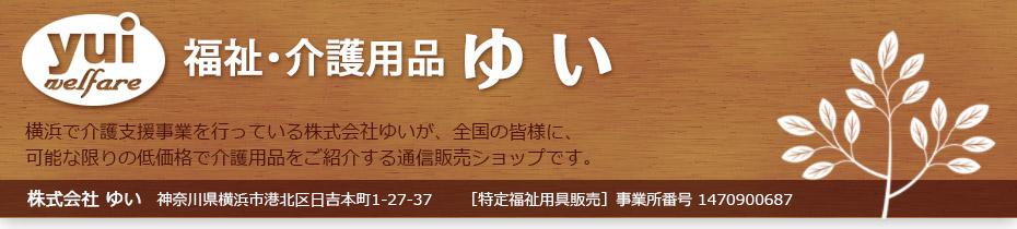 【楽天市場】福祉・介護用品 ゆい