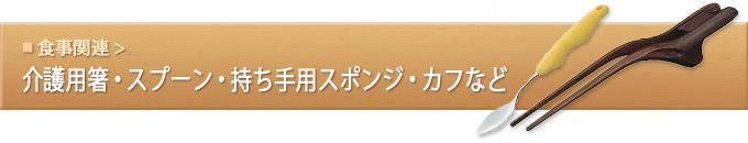 食事関連>箸・スプーン・持ち手用スポンジ・カフなど